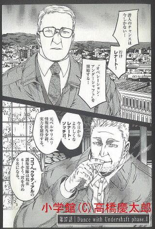 コミック紹介(ヨルムンガンド:...